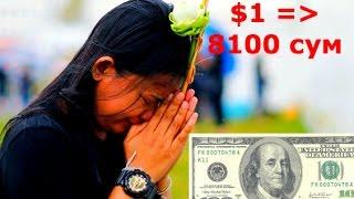 Курс доллара в Узбекистане Рекорд 15 мая 2017
