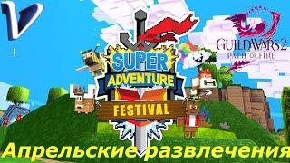 АПРЕЛЬСКИЕ РАЗВЛЕЧЕНИЯ ➤ Guild Wars 2 ➤ Super Adventure