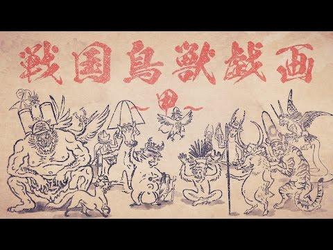 【戦国鳥獣戯画】第一弾番宣映像