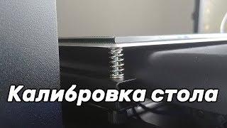 Как исправить кривой стол 3d принтера? Mesh bed leveling