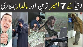 Top 7 Richest Beggars in the World Who Became Millionaires    Urdu/Hindi