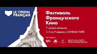 Фестиваль французского кино LE CINEMA FRANÇAIS в СИНЕМА ПАРК