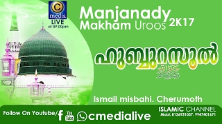 MANJANADY MAKHAM UROOS DAY 2   ISMAIL MISBAHI CHERUMOTHU  