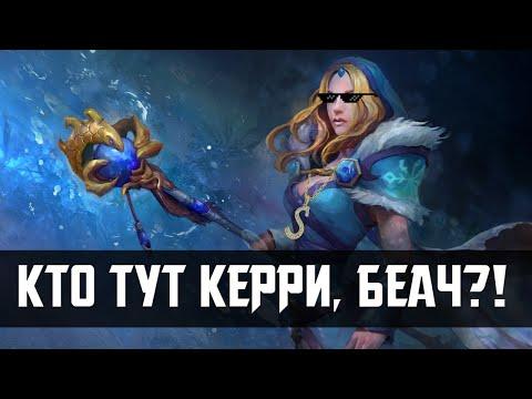 видео: crystal maiden - КТО ТУТ КЕРРИ, БЕАЧ ?