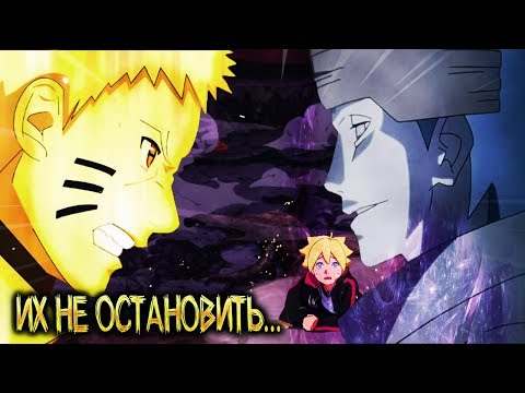 Ооцуцуки показали истинную силу в аниме Боруто? | Наруто против Момошики