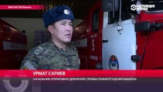 Латать рукава и паять топор – на что еще способны пожарные Бишкека