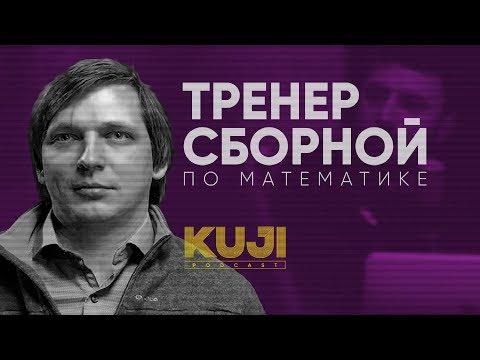Кирилл Сухов: Что такое математика? (Kuji Podcast 24)