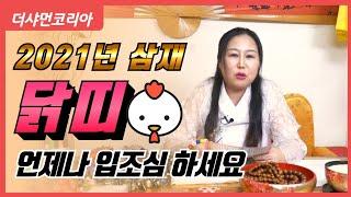 """[서울 용한점집] 2021년 신축년 삼재 """"닭…"""