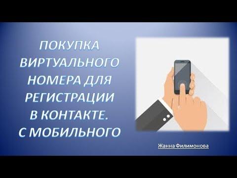 Покупка виртуального номера для регистрации вконтакте. с телефона
