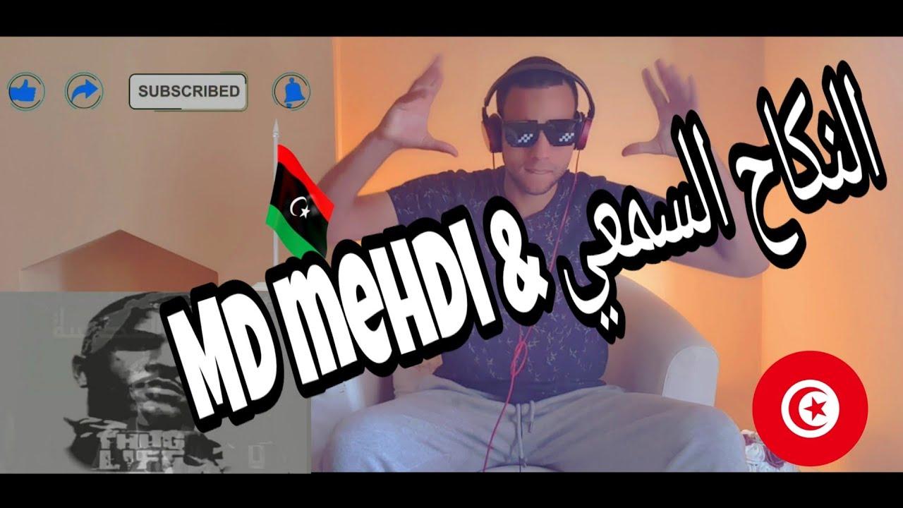 Download #MDMEHDI  MD MEHDI _ تحديد الكل 3 - Auditory marriage - ردة فعل تونسي على النكاح السمعي | Sam Reac