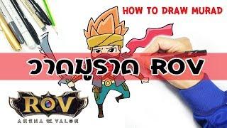 วาดมูราด (MURAD) จากเกม ROV วาดการ์ตูน