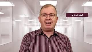 ما هي امراض المفاصل والروماتيزم؟