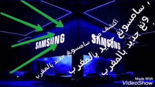 عاجل اكتشف محل جديد لسامسونغ بالمغرب