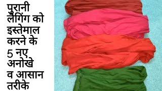 पुरानी बेकार लैगिंग के 5 अनोखे इस्तेमाल देखकर चौंक जाएंगे आप।  5 best uses  of old lagging in hindi