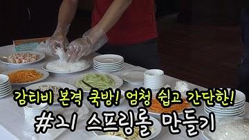 베트남여행 #21 스프링롤 만드는 법(Halong bay cruise cooking spring roll)