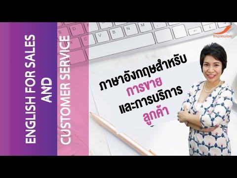 English for Sales and Customer Service ภาษาอังกฤษสำหรับการขาย และการบริการลูกค้า (EP 1)