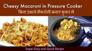 प्रेशर कुकर में झटपट बनाये बेहतरीन मैकरोनी | Cheesy Macaroni | Cheesy Pasta Recipe | Kabitaskitchen