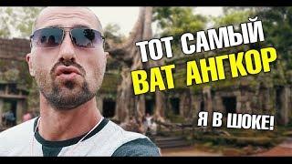Экскурсии Паттайи. Из Паттайи в Камбоджу на два дня. Ангкор-Ват.