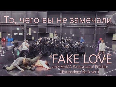 То, чего вы не замечали - BTS ( Fake love ) Dance Practice | 2018 MAMA | Festa 2020 |
