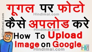 How To Upload Image on Google Search in Hindi