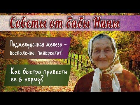 Баба Нина - Поджелудочная железа - воспаление, панкреатит! Как быстро привести ее в норму?