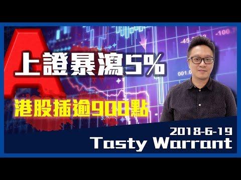 TASTY WARRANT  2018-06-19 Live