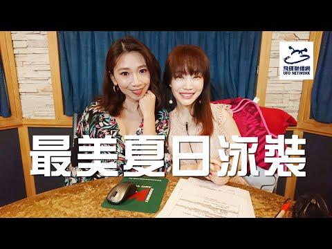 飛碟聯播網《生活同樂會》蕭彤雯主持 2019.06.12