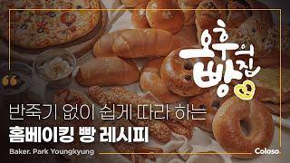 """베이커 박영경 """"반죽기 없이 쉽게 따라 하는 …"""