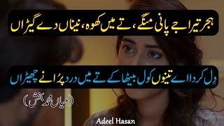 Sad Punjab Poetry  Best Punjabi Poetry  Heart Touching Punjabi Shayri  Punjabi Kalam  Rj Adeel 