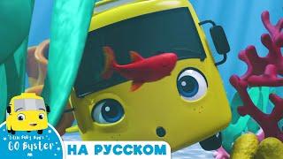 Бастер под водой Мультики для детей Автобус Бастер Детские Песни