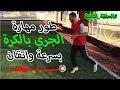 مهارة الجري بالكرة l تعلم مهارات كرة القدم خطوة بخطوة مع عمرو شوقي l الحلقة الثانية