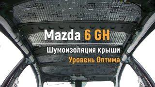 Шумоизоляция крыши Mazda 6 GH в уровне Оптима. АвтоШум.
