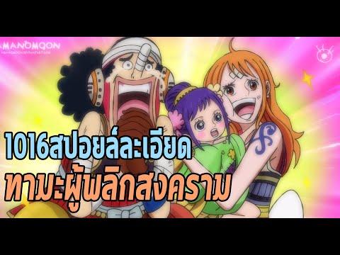 วันพีช- 1016สปอยล์ละเอียด ทามะผู้พลิกสงคราม -Manga World