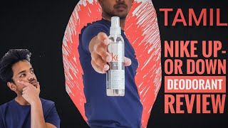 NIKE UP-OR DOWN DEODORANT REVIEW TAMIL