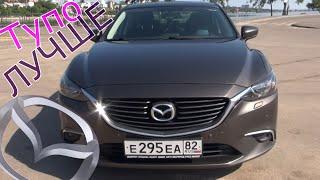 Mazda 6 (GJ) 2016 - Тупо лучше конкурентов!🔝🚘 / Знакомство и подробный обзор Мазда...
