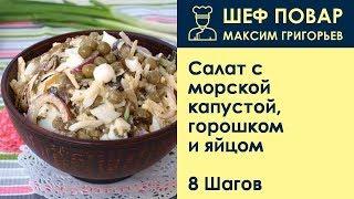 Салат с морской капустой, горошком и яйцом . Рецепт от шеф повара Максима Григорьева