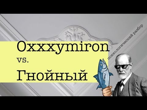 Oxxxymiron vs  Гнойный. Психологический разбор Versus баттла | Зигмунд Тренд