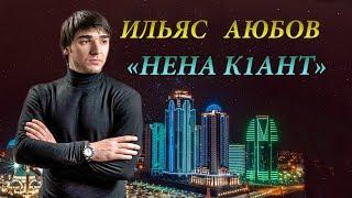 ЧЕЧЕНСКИ ПЕСНИ 2018 Ильяс Аюбов  - 💗 НЕНА К1АНТ 💗