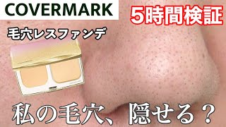 【毛穴レスファンデ】カバーマークのシルキーフィットでいちご鼻は隠せる?