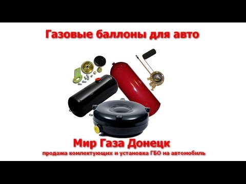 Смесители газа для автомобилей. Газовые смесители ГБО - YouTube