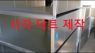 닥트제작[원캔TV, 대한민국 최강 설비 배관자재]
