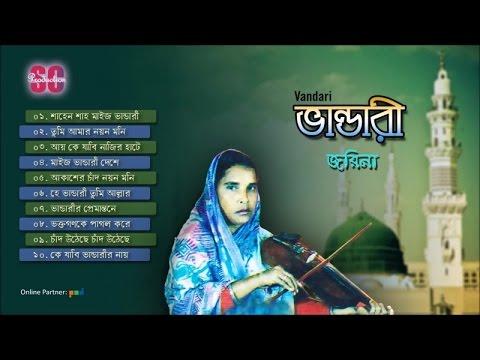 Jorina - Bhandari | ভাণ্ডারী গান