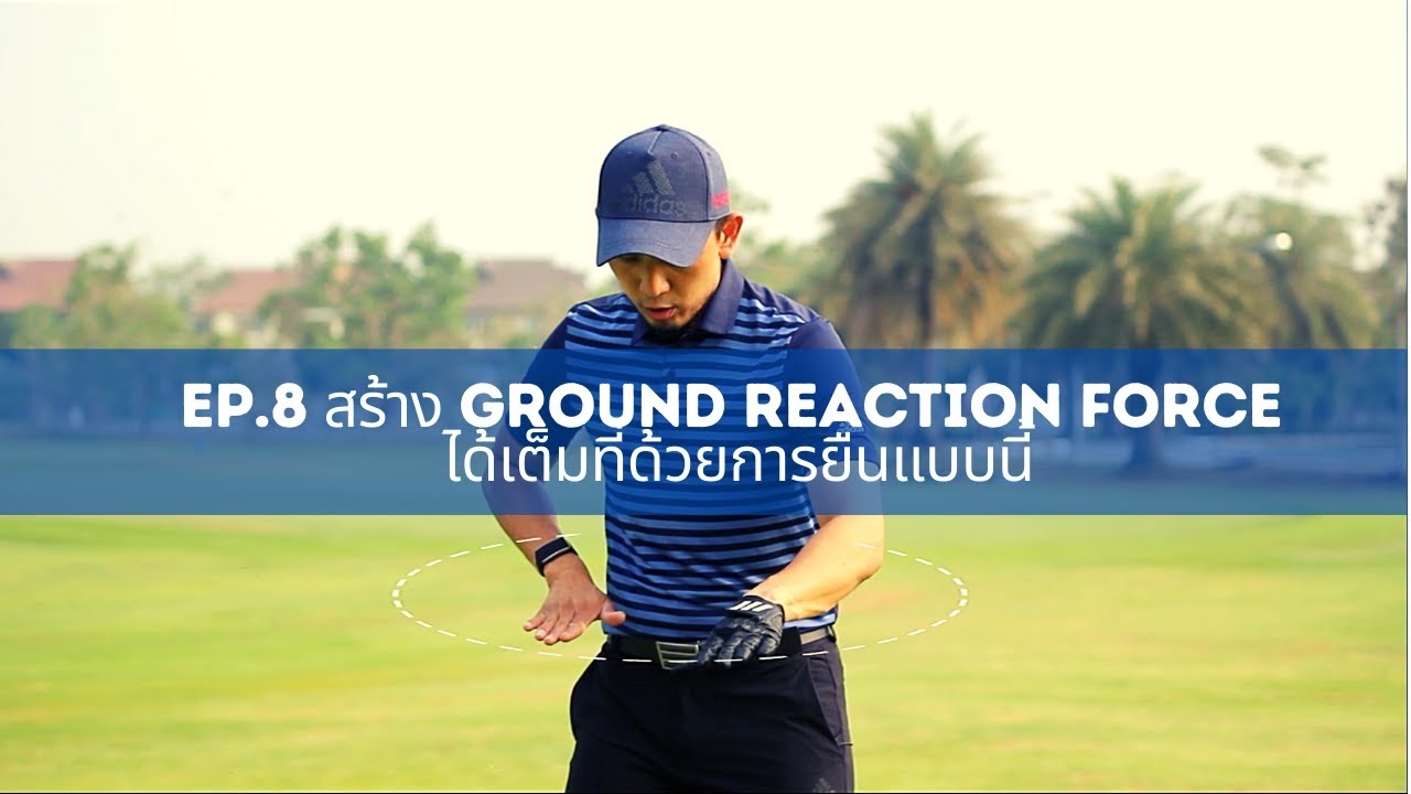 """Download Swing Technique 2020 EP.8 """"Adjust your stance to create Ground Reaction Force"""""""
