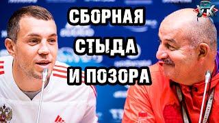 Сербия 5 0 Россия Наш футбол продолжает умирать