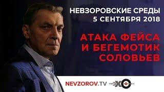 Невзоровские среды на радио «Эхо Москвы» . Эфир от 05.09.2018