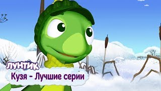 Luntik - Kuzya. Best series. Cartoon collection 2018