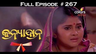 Kanyadaan - 7th October 2015 - କନ୍ୟାଦାନ୍ - Full Episode
