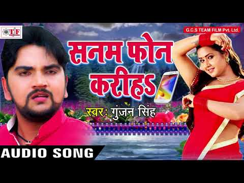 Gunjan Singh का सबसे दर्द भरा गाना   Sanam Phone Kariha   Hit Bhojpuri Song 2017