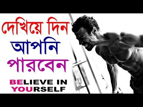 বিশ্বাস করুন নিজের প্রতি || Believe in yourself || Success motivational video in bangla