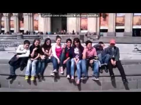 не забудь....Армения , Ереван 164 школа 9 р выпускной класс